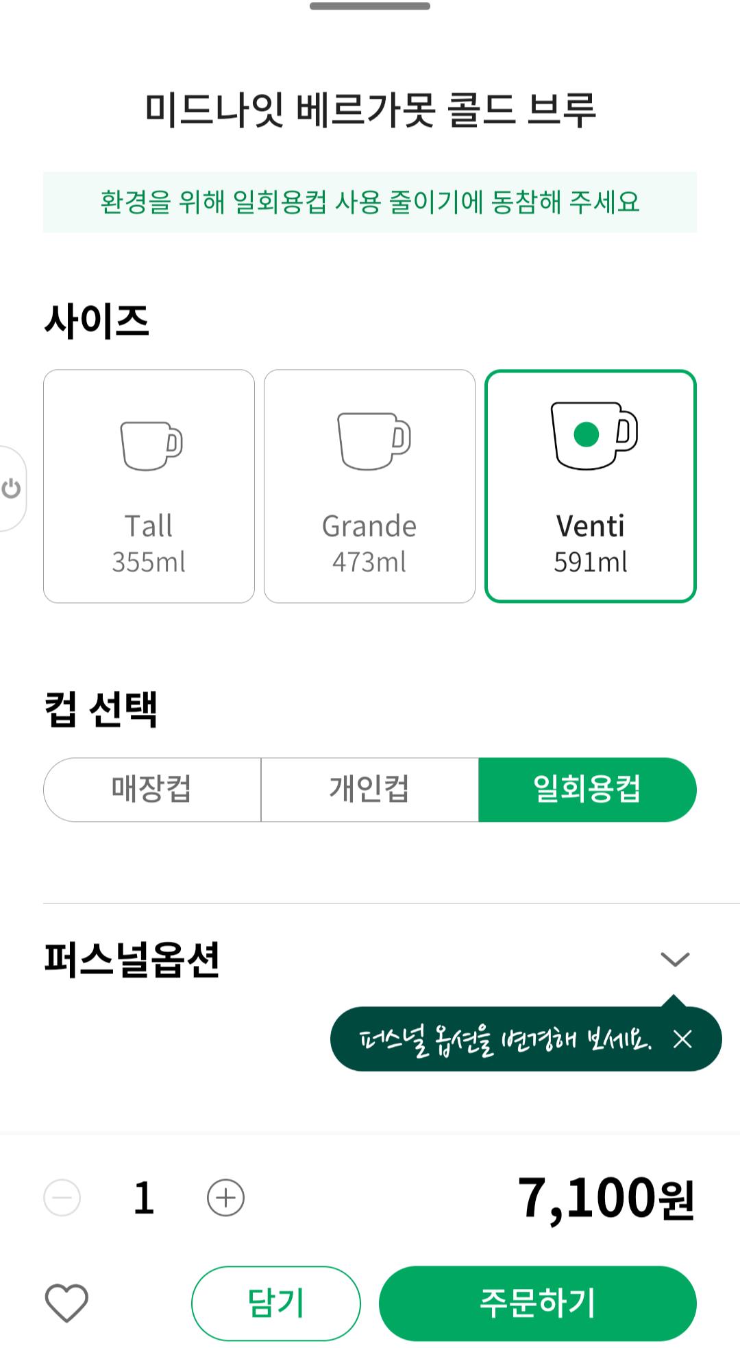 리뉴얼된 스타벅스 앱에서 기프티콘으로 사이렌 오더 주문하는 방법