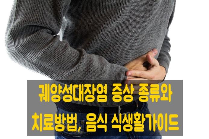 궤양성대장염증상