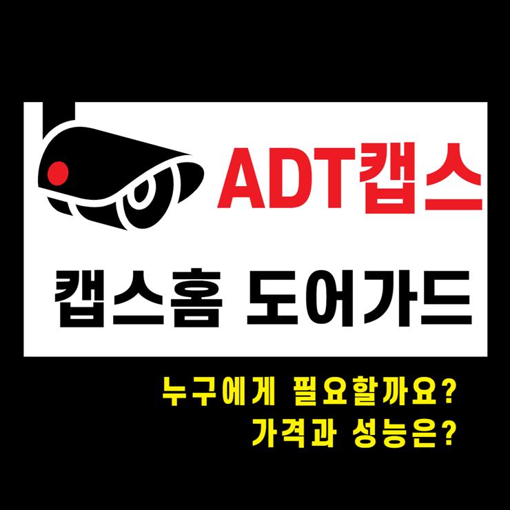adt캡스 가격