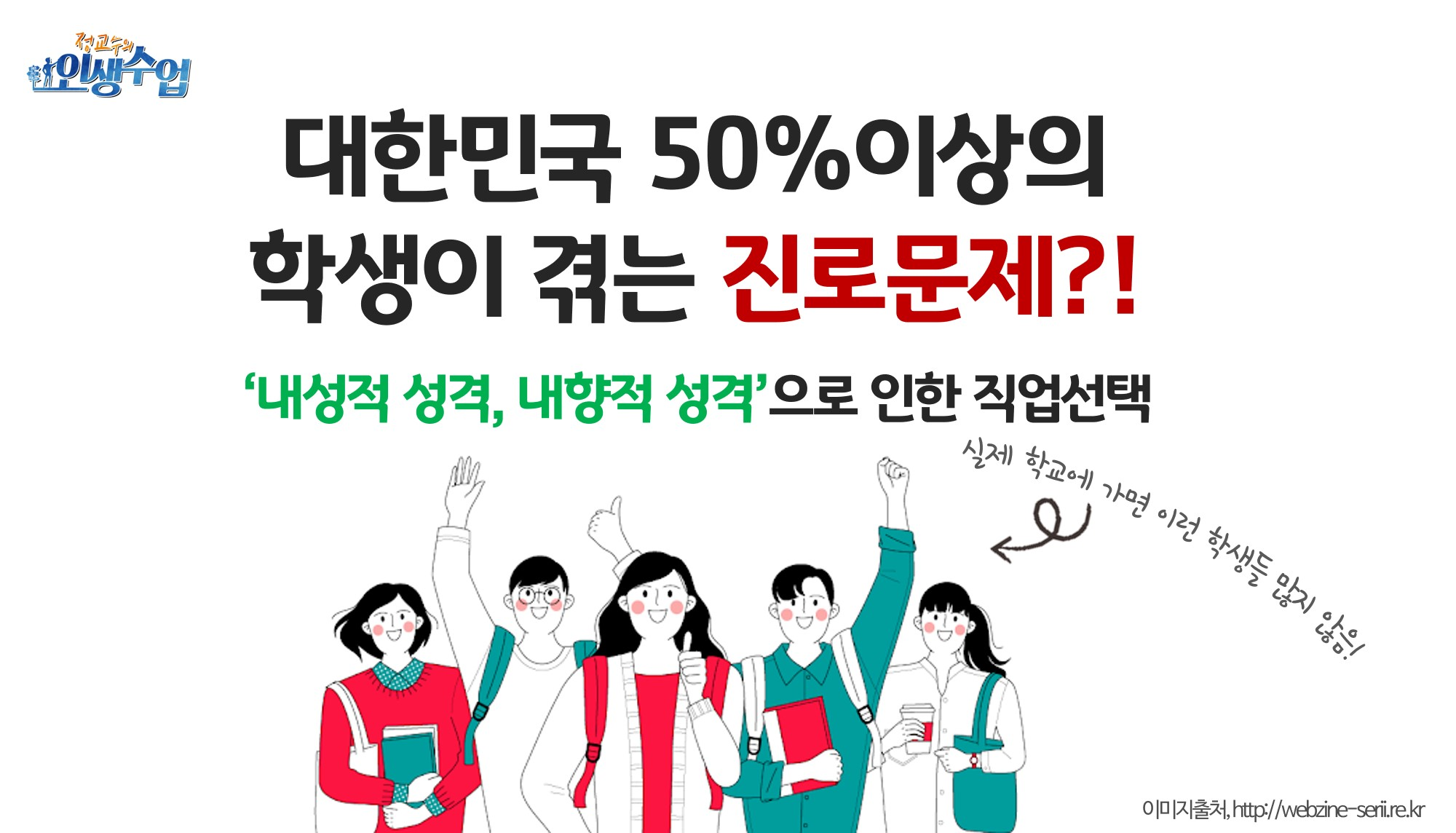 대한민국 50%이상의 학생이 겪는 진로문제?! - '내성적 성격, 내향적 성격'으로 인한 직업선택