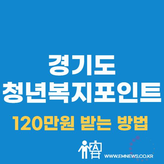 경기도 청년복지포인트 신청하고 120만원