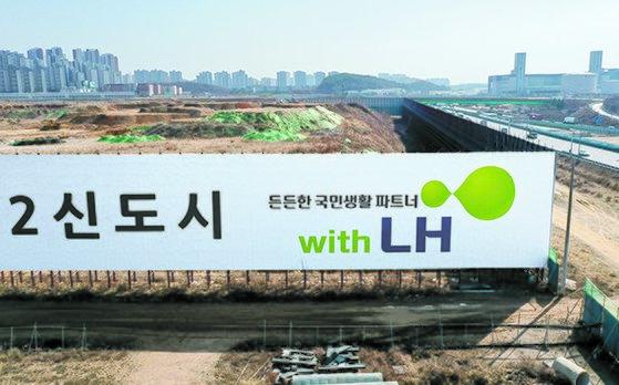 한국토지주택공사 직원 부동산 투기 논란