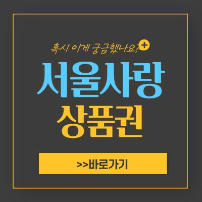 선결제-서울사랑상품권