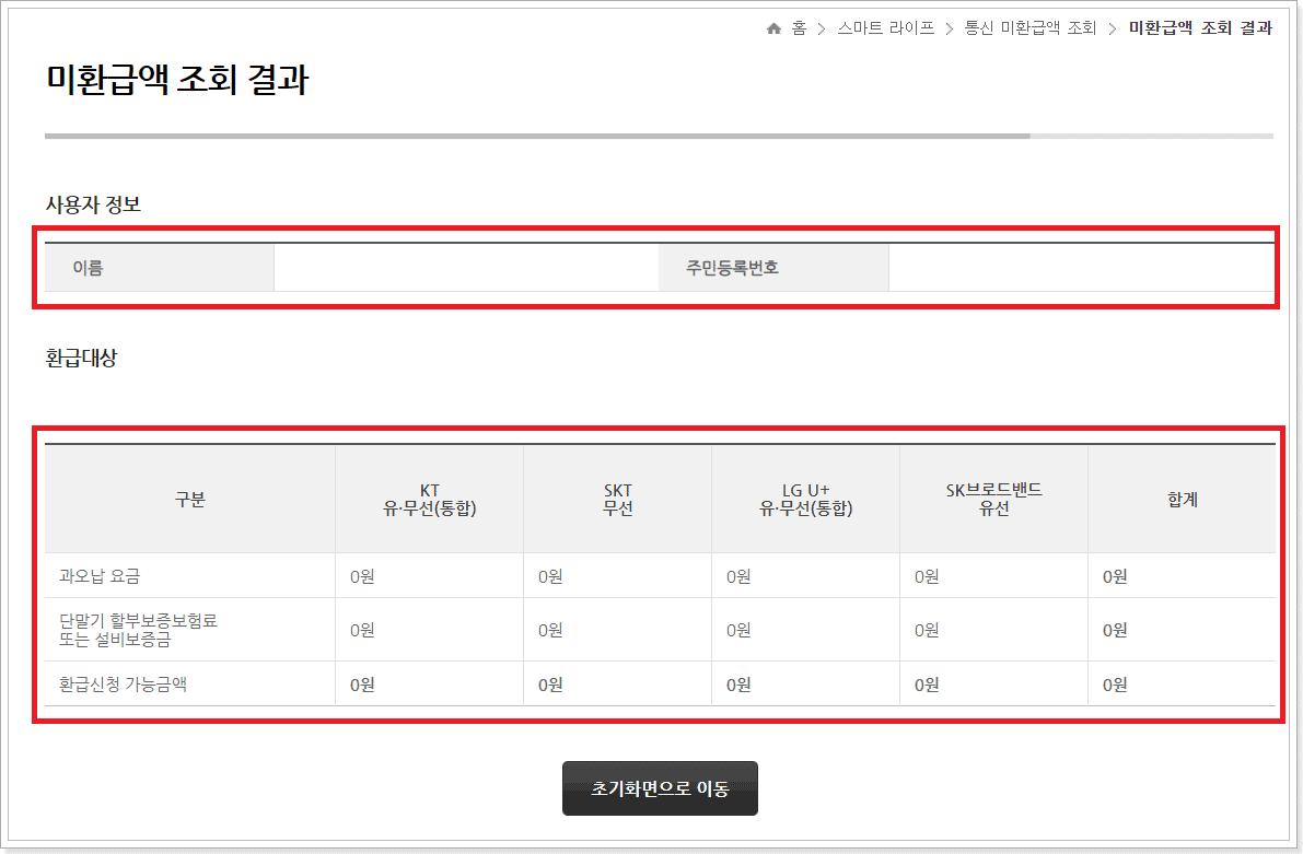 미환급액-조회-결과