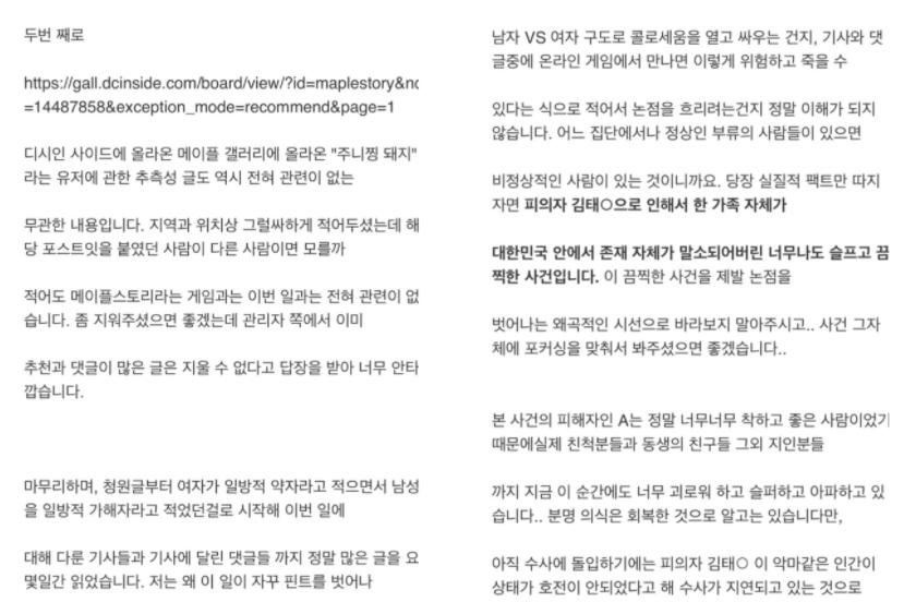 노원구 세모녀 살인사건 피해자 지인이 참다못해 올린 글(+신상공개 게임 메이플)