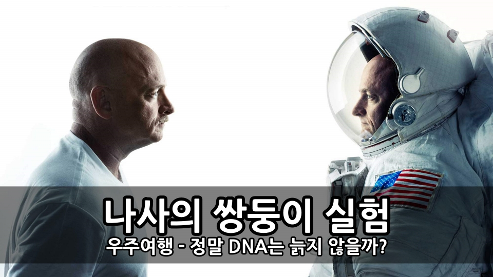나사의 쌍둥이 실험 우주여행 - 정말 DNA는 늙지 않을까?