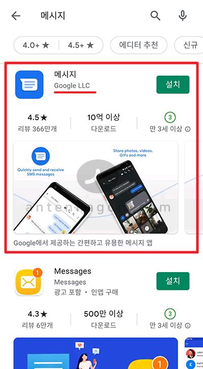 구글 메시지 앱 PC 문자메세지 연동 2