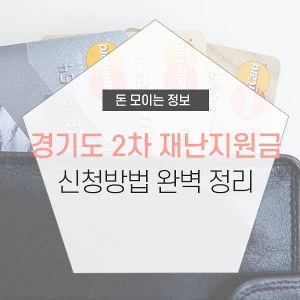 경기도 2차 재난지원금 신청 및 지급 대상 소개