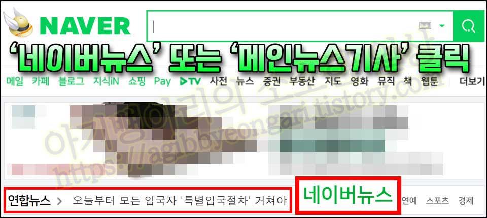 네이버뉴스클릭