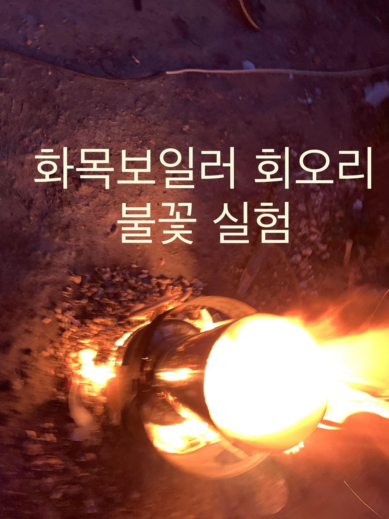 화목보일러와 난로를 만드는 중 회오리 불꽃 실험장치