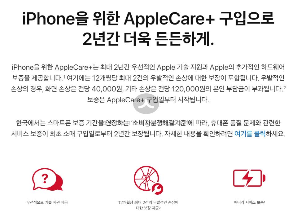 애플 아이폰 애플케어플러스 가입하는 방법 3