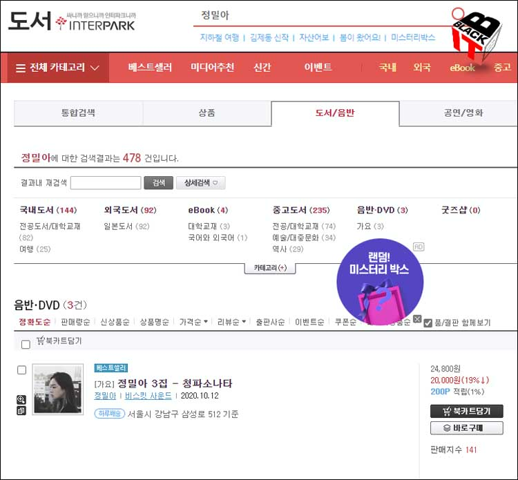 인터파크 음반 구매 페이지