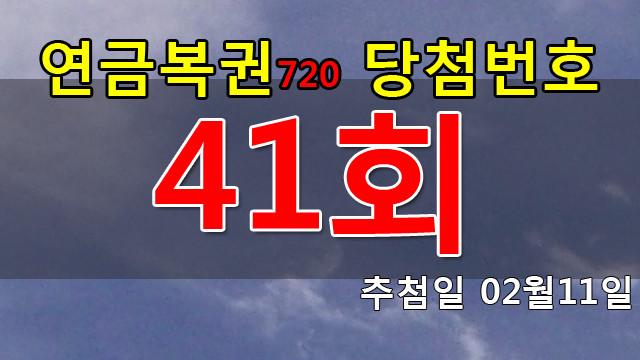 연금복권41회당첨번호 안내