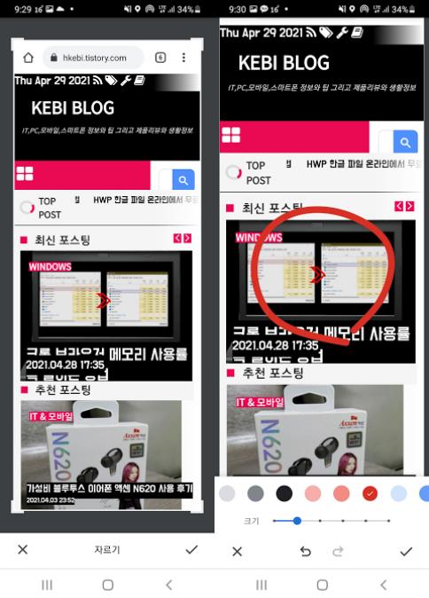 크롬 브라우저 화면 캡처 기능 3