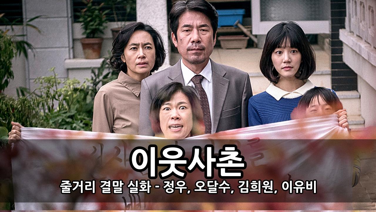 영화 이웃사촌 줄거리 결말 실화 - 정우, 오달수, 김희원, 이유비