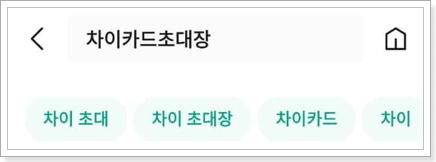 차이카드-초대장-검색