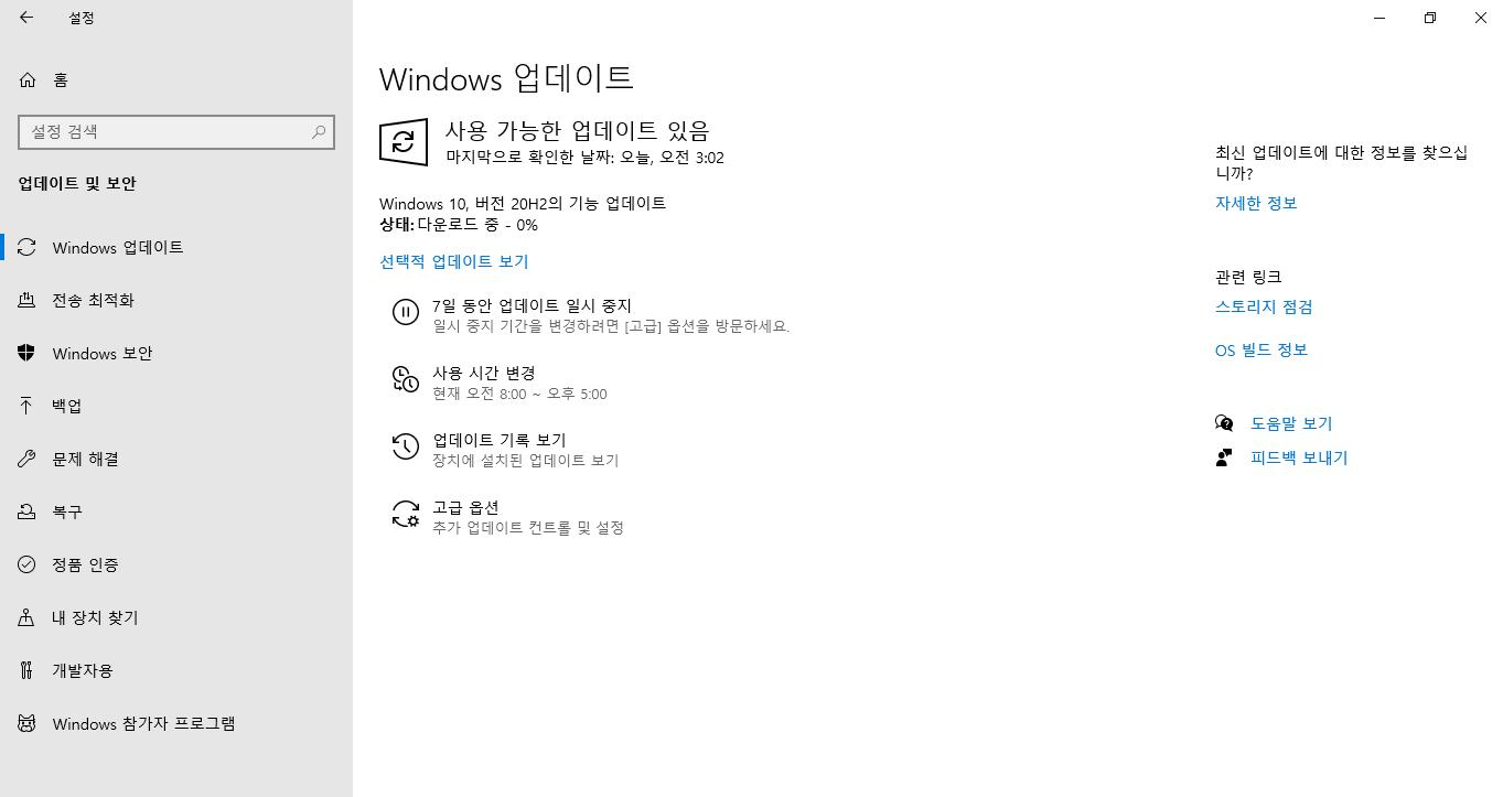 윈도우10 업데이트 폴더 변경 하는 방법 사진 6