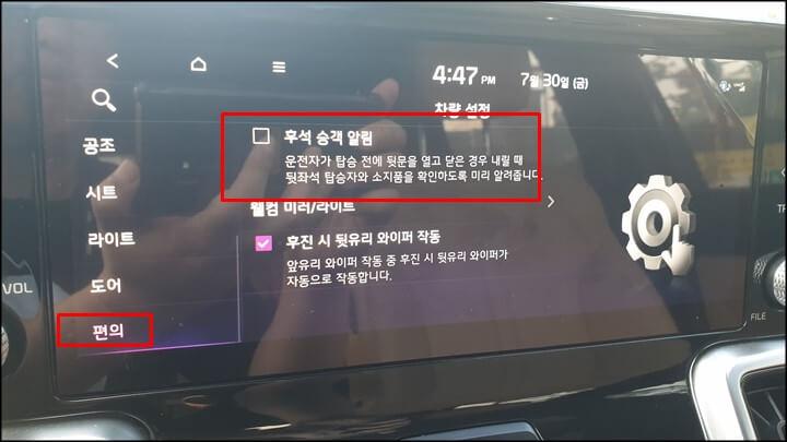 기아-쏘렌토-mq4-후석-승객-알림-서비스-끄기