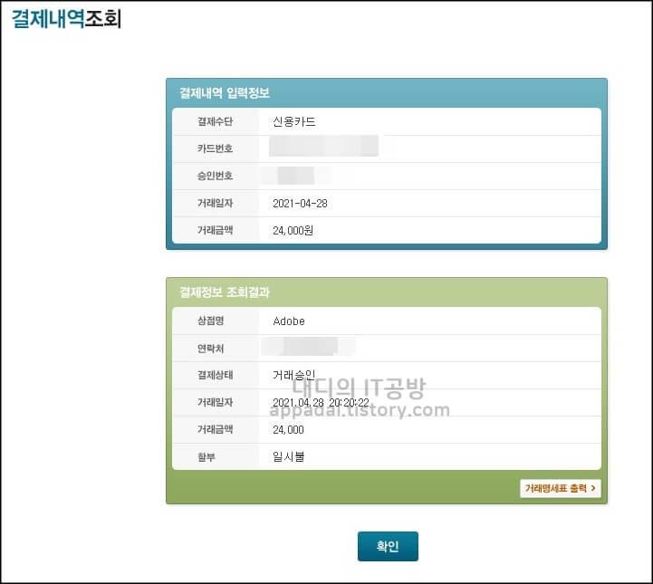 kcp-결제내역-확인