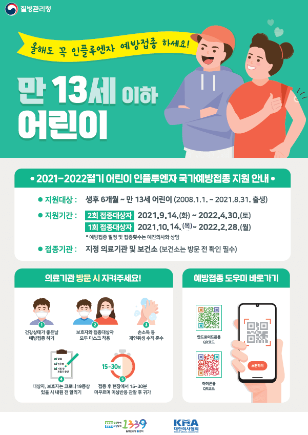 만-13세-이하-어린이-독감-무료-예방접종-시기