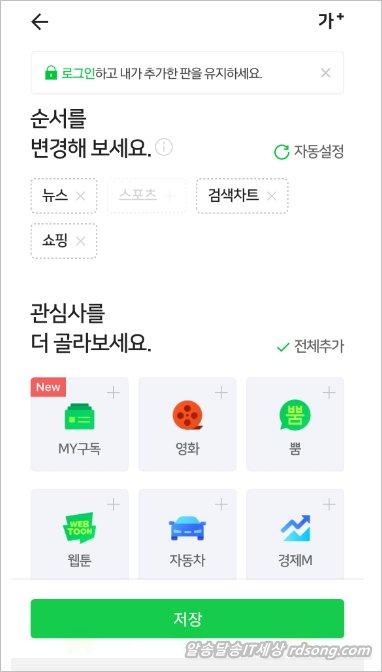 네이버앱 설정5