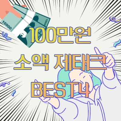 100만원소액재테크메인