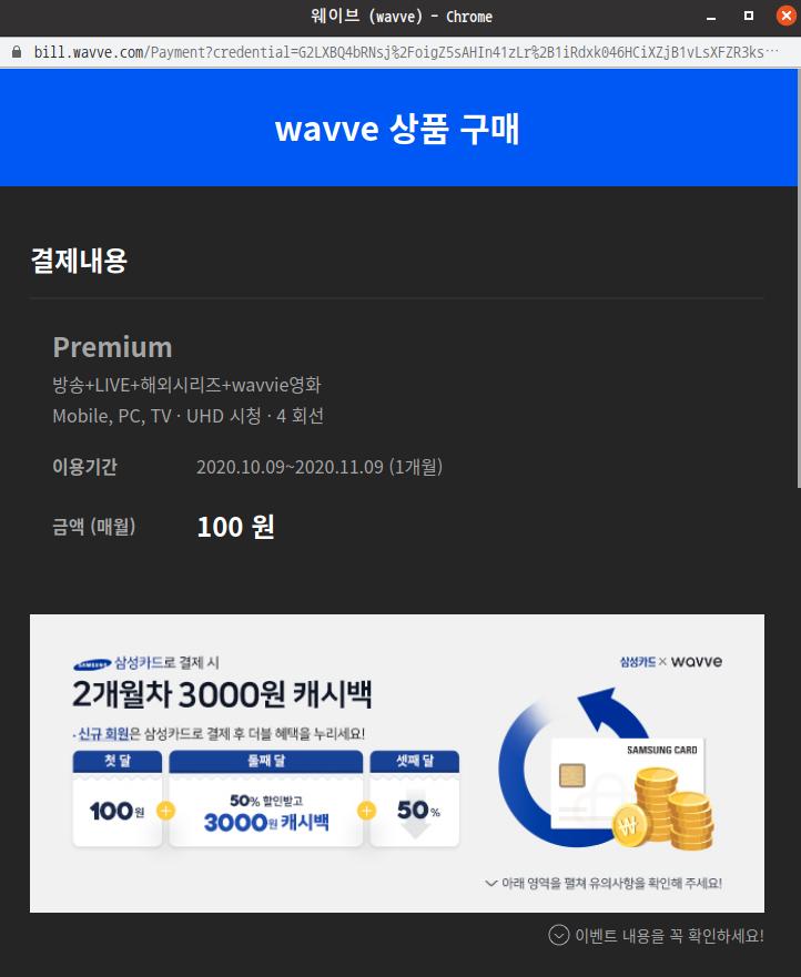 웨이브 한달100원 결제 완료