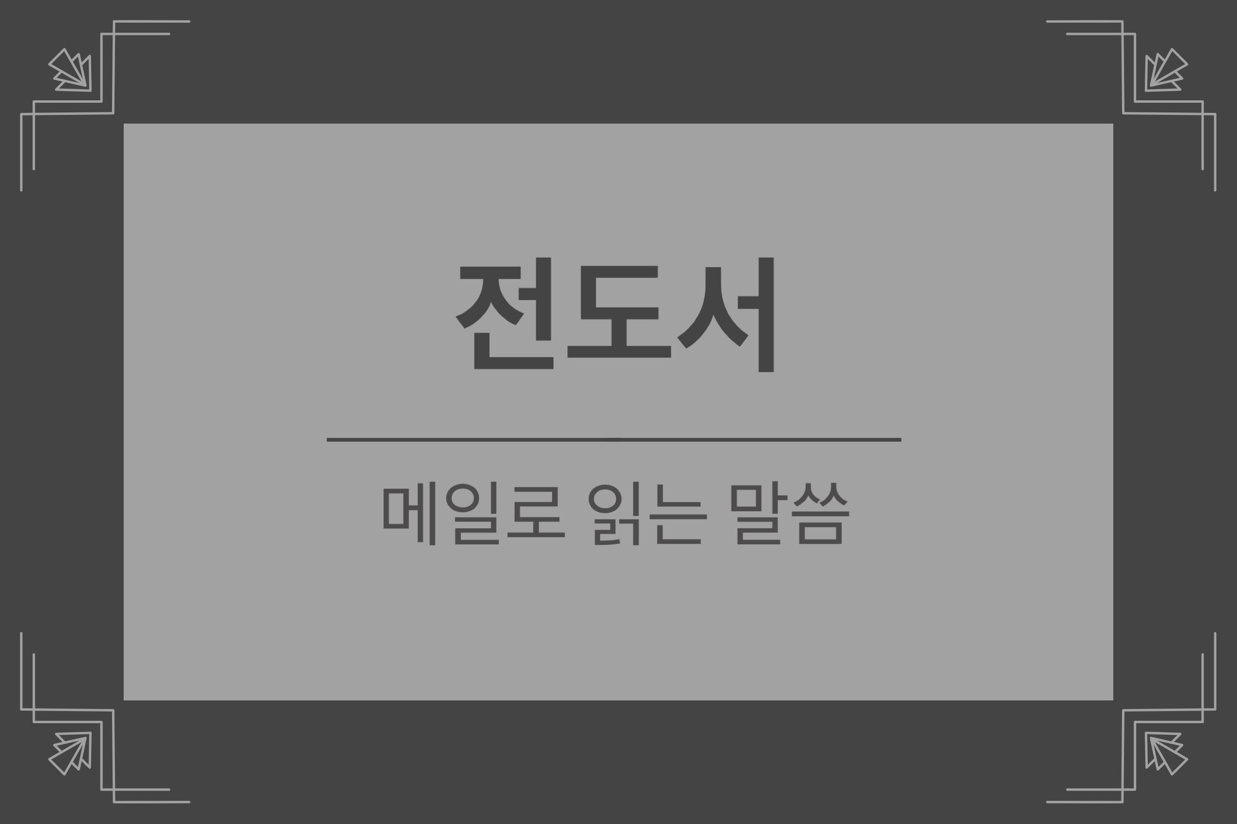 전도서 5장