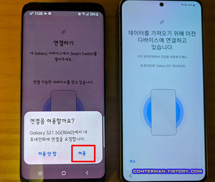 삼성 스마트 스위치 연결 허용