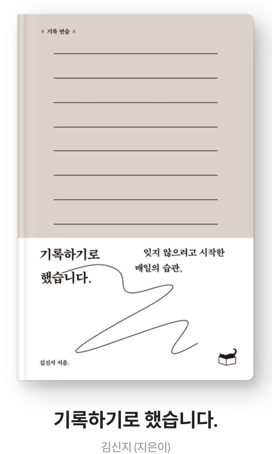 [책]기록하기로 했습니다, 김신지