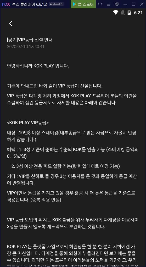 콕플레이(KOK-PLAY) 메뉴얼 5편 – VIP 계정插图7