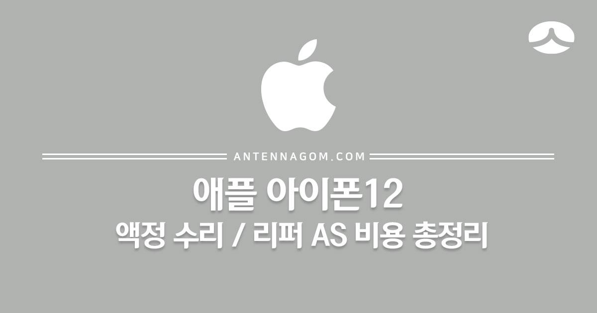 아이폰 액정수리 리퍼비용 1