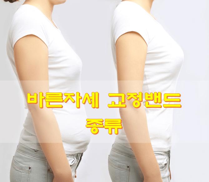 거북목-자세교정-사진