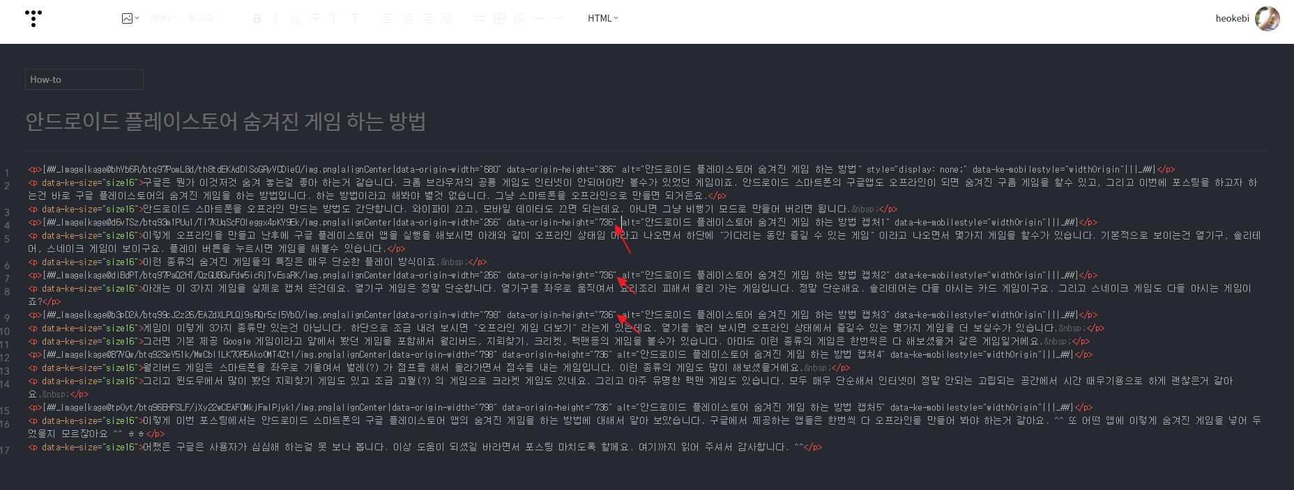 티스토리 HTML 모드에서 alt 태그 편하게 넣기 사진1