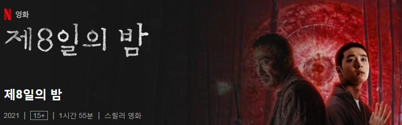 제8일의-밤-포스터