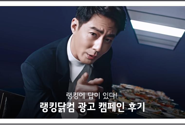 랭킹에 답이 있다! 랭킹닭컴 광고 캠페인 후기