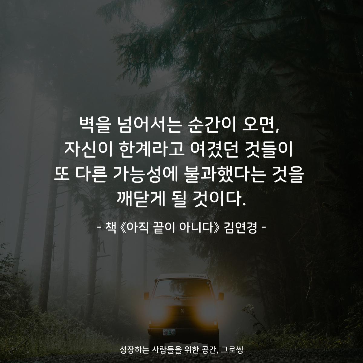 벽을 넘어서는 순간이 오면, 자신이 한계라고 여겼던 것들이 또 다른 가능성에 불과했다는 것을 깨닫게 될 것이다.