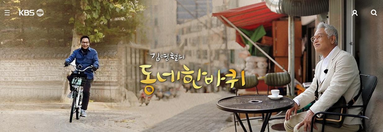 [김영철의 동네 한 바퀴 117회] 이몽룡, 성춘향의 이야기가 있는 남원에서 만난 사람들
