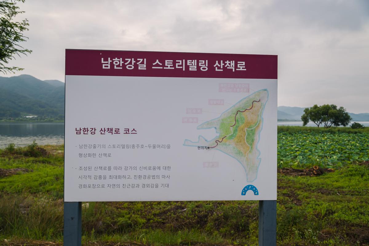 남한강길 스토리텔링 산책로