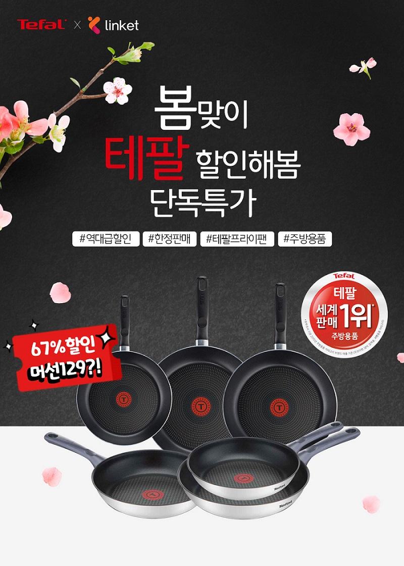 테팔 봄 맞이 주방용품 기획전 최대 67%할인!