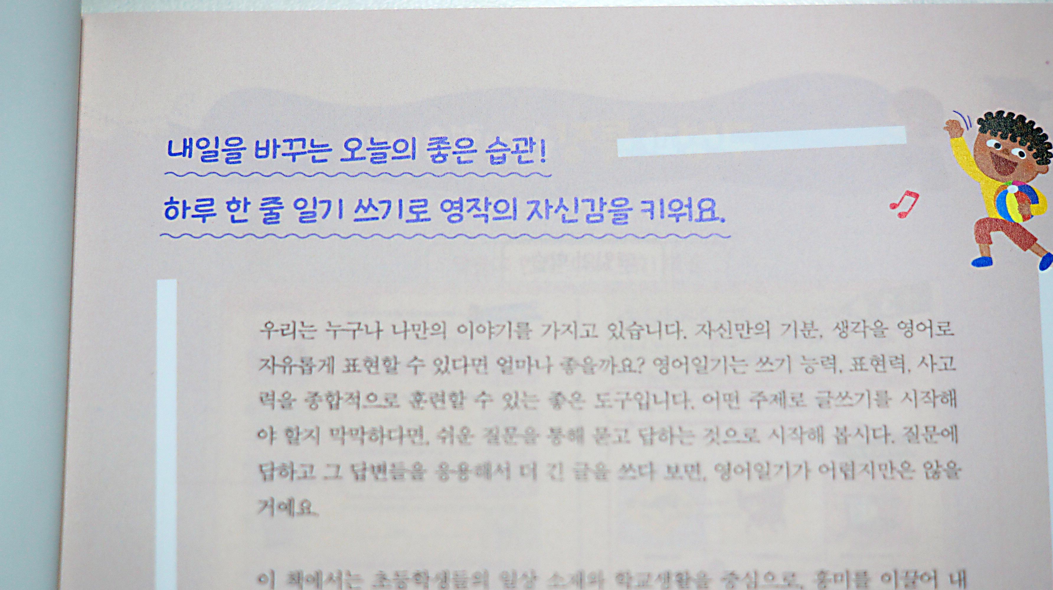 초등4학년 영어 일기 쓰기 기적의 영어일기 리뷰 사진2