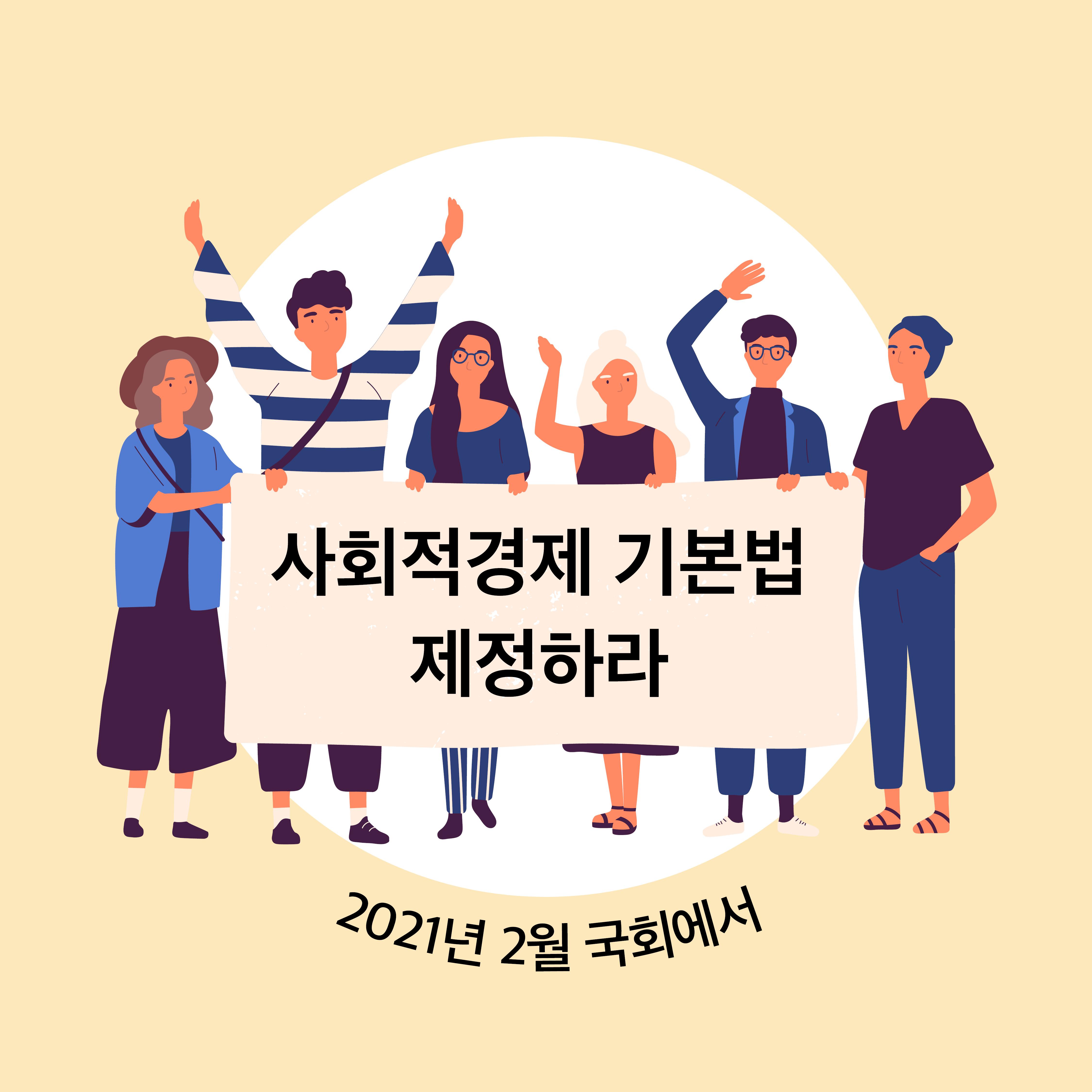 사회적경제 기본법 촉구 캠페인 참여 방법