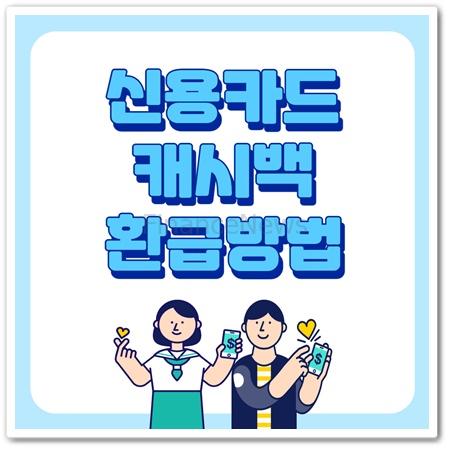 신용카드 캐시백