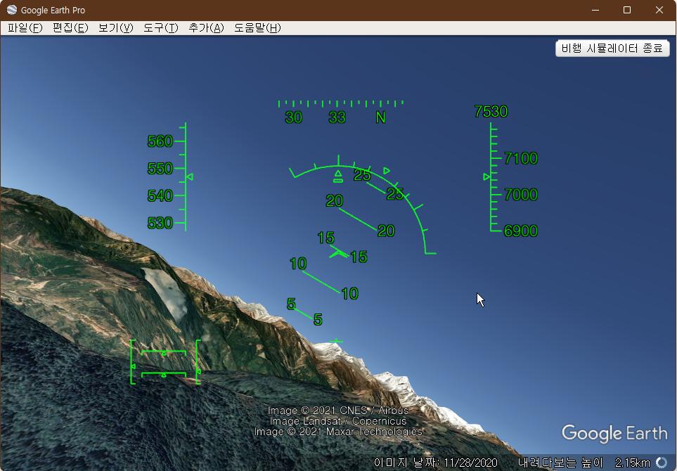 비행 시뮬레이터 게임 간단하게 하는 방법 사진5