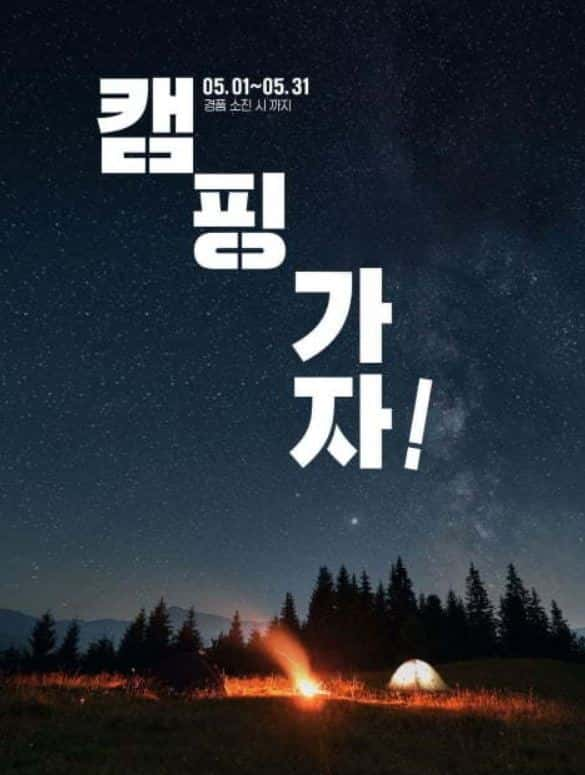GS25, 캠핑용품, 포스터, 남성혐오, 성차별논란