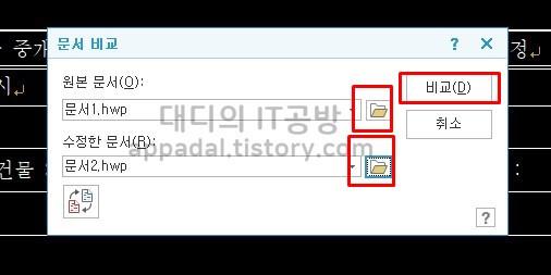 문서-비교-파일-찾기