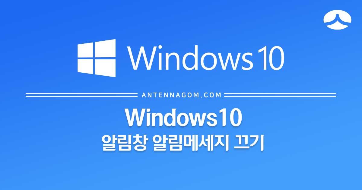 윈도우10 알림창, 알림메세지 끄는 방법 1
