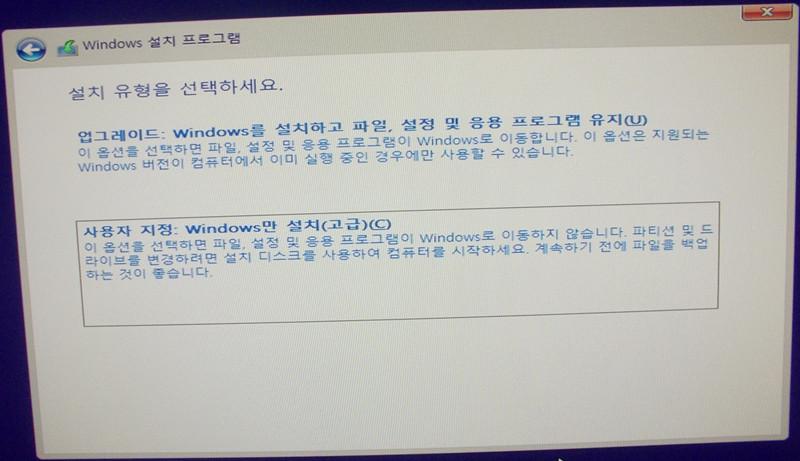 사용자 지정 Windows만 설치