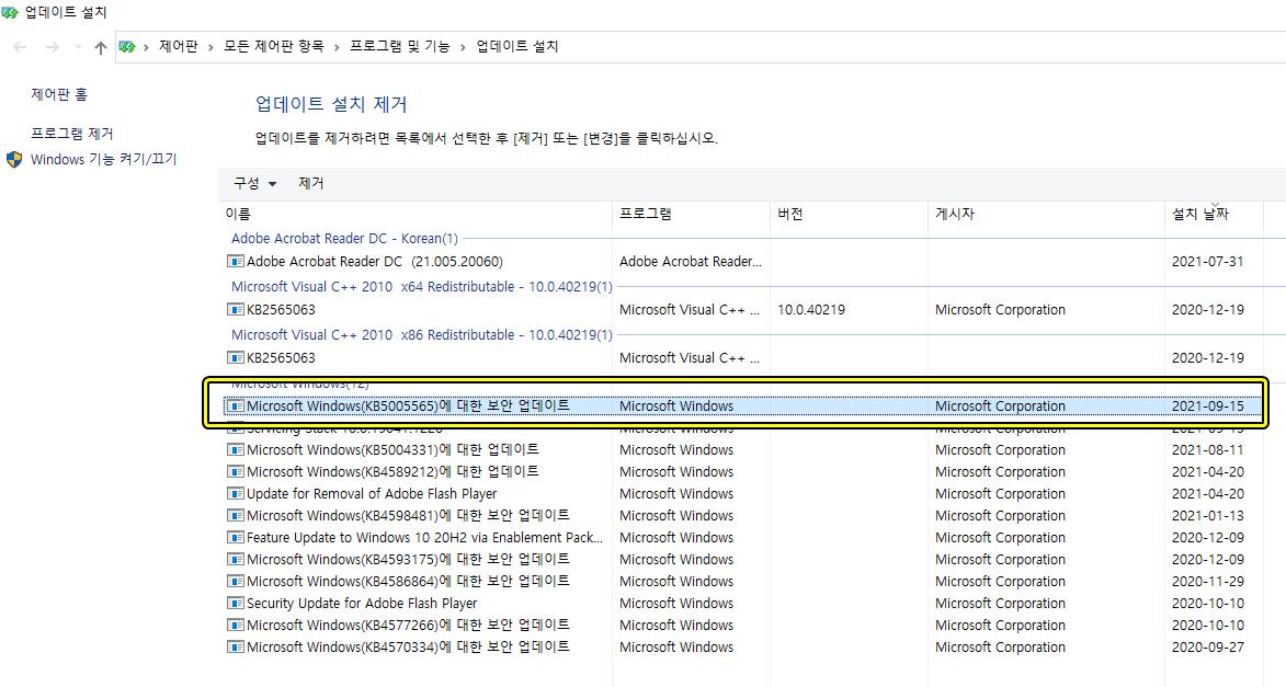 프로그램 및 기능에서 윈도우 최신 업데이트 삭제하기