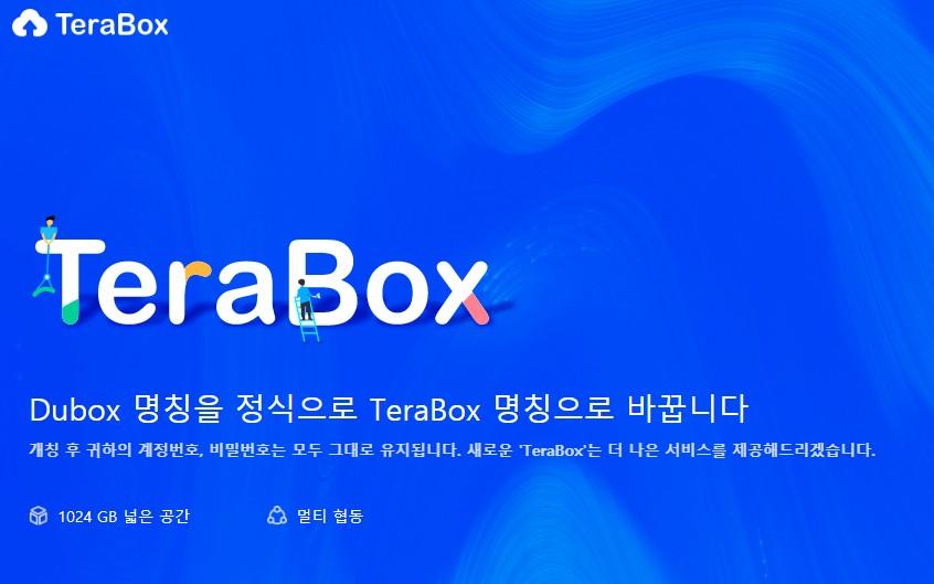 테라박스-홈페이지-첫화면